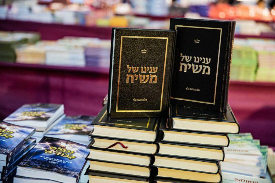 הספר ענינו של משיח